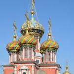 Постер, плакат: Multi coloured cupolas of russian orthodox church