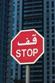 Arabic road sign STOP — Stok fotoğraf
