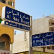 Signpost at the crossroads in the Arab town — Stock Photo