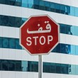 Arabic road sign STOP - Stock Photo