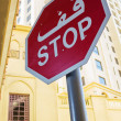 Arabic road sign STOP — Stockfoto