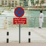 Arabic road sign — Stock Photo
