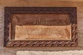 Old Arab door sign — 图库照片