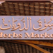 Stock Photo: Herbs market in Dubai