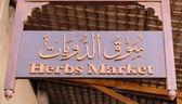 Herbs market in Dubai — Stock Photo