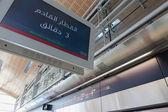 Estación de metro de dubai — Foto de Stock