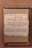Ancient Arab manuscript — Stock Photo