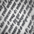 Stock Photo: Hindi religious text on white marple wall