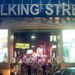 Stock Photo: Walking street