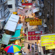 Street market in Hong Kong — Stock Photo