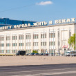 Center of Minsk — Stock Photo #51753551
