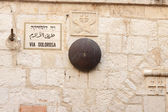 Via dolorosa, 5th Station of the Cross — Photo