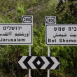 Road signs to Jerusalem and to Beit Shemesh — Stock Photo