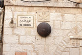 Via dolorosa street, 5th Station of the Cross — 图库照片