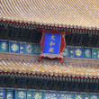 Architecture in the Forbidden city, Beijing, China — Stock Photo