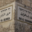 Via Dolorosa in Jerusalem — Stock Photo #41091931