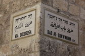 Via Dolorosa in Jerusalem — 图库照片