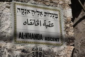Street sign in Jerusalem — Stock Photo