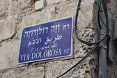 виа долороза в иерусалиме — Стоковое фото