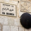 Five Station in Via Dolorosa in Jerusalem, is the holy path Jesu — Stock Photo #8734097