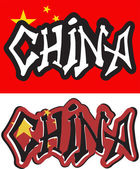 China word graffiti different style. Vector — Stockvektor