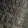 Royalty-Free Stock Photo: Medieval slavic inscription on the metal