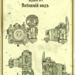 Old drawing of the camera. — Zdjęcie stockowe