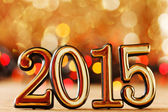 2015 Happy New Year — Stockfoto