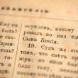The gospel in Old Russian language — Stock Photo