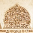 Ancient Arabian Ornament — Stock Photo #35350611