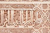 древняя арабская надпись — Стоковое фото