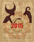 Goat and Zodiac sign libra. — Stock Vector