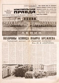 "Newspaper ""Komsomolskaya Pravda"" — Stock Photo"