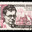 Постер, плакат: USSR CIRCA 1965: A stamp printed in the USSR shows Vsevolod Ivanov 1895 1963 circa 1965