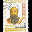 USSR - CIRCA 1971: A stamp printed in the USSR, shows Hafiz Shiravi,   circa 1971 — Zdjęcie stockowe