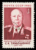 USSR - CIRCA 1980: A stamp printed in the USSR, Semyon Konstantinovich Timoshenko Soviet military commander and senior professional officer of the Red Army, circa 1980 — Stock Photo