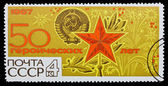 USSR - CIRCA 1967: A stamp printed in the USSR, devoted 50 heroi — Stock fotografie