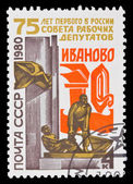 USSR - CIRCA 1980: A stamp printed in the USSR, devoted The 75 anniversary Council of working deputies, circa 1980 — Stock Photo