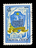 A stamp printed in the USSR, devoted the 30 anniversary of clearing of Ukraine — Zdjęcie stockowe