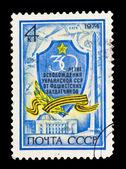 Eine briefmarke gedruckt in der udssr, gewidmet der 30 jahrestag der räumung der ukraine — Stockfoto