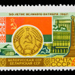 USSR - CIRCA 1967: A stamp printed in the USSR, shows arms of the USSR,   circa 1967 — Foto Stock