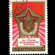 USSR - CIRCA 1972: A stamp printed in the USSR shows The honors pupil of the Ministry of Internal Affairs of Militia, on the guard of a public order, circa 1972 — Stock Photo