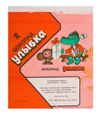 """USSR - CIRCA 1969: A packing printed in the USSR, candy wrapper from a sweet """"Ulybka"""" factories """"Rot Front"""", circa 1969 — Stock Photo"""