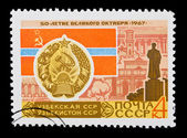 A stamp printed in the USSR, shows arms of the USSR — Stock fotografie