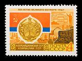 1967 年 - ソビエト連邦: ussr で、印刷されたスタンプは 1967 年のソビエト連邦の腕を示しています — ストック写真