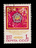USSR - CIRCA 1970: A stamp printed in the USSR, shows To the Soviet people-winner - glory, 1945-1970 circa 1970 — Stock Photo