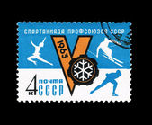 Postcard printed in the USSR shows sports contest of trade unions USSR, circa 1963 — Stock Photo