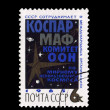 Stock Photo: Postcard printed in USSR shows USSR cooperates in international organizations. KOSPAR MAF United Nations committee on peace use of space
