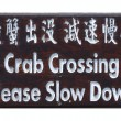 Stock Photo: Funny Sign to Protect Crabs