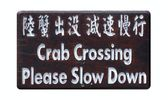 Funny Sign to Protect Crabs — Stock Photo